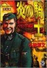 炎の騎士完全版―ヨーヘン・パイパー戦記 (歴史群像コミックス)