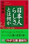 「日本人らしさ」とは何か―日本人の「行動文法(ソシオグラマー)」を読み解く (PHP文庫)