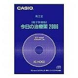 カシオ計算機 電子辞書ソフト今日の治療薬2006 XS-ND02