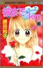 彼まで〓km (6) (マーガレットコミックス (3492))