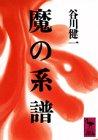 魔の系譜 (講談社学術文庫)
