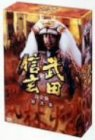 NHK大河ドラマ 武田信玄 完全版 第弐集 [DVD]