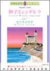 獅子とシンデレラ (エメラルドコミックス ハーレクインシリーズ)