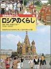 ロシアのくらし―日本の子どもたちがみた、新しく生まれ変わった国 (世界各地のくらし)