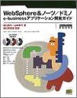 WebSphere&ノーツ/ドミノ―e‐businessアプリケーション開発ガイド (Notes Domino BOOKSシリーズ)