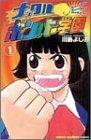 ナックルボンバー学園 1 (少年チャンピオン・コミックス)