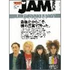 JAM pack―Judy and Mary×what's in?special issue (Sony magazines annex)