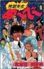 地獄先生ぬーべー 6 (ジャンプコミックス)