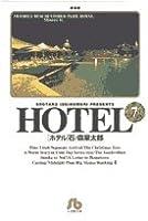 HOTEL (7) (小学館文庫)