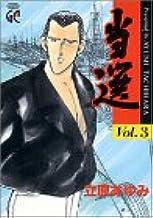 当選 Vol.3 (グランドチャンピオンコミックス)