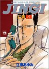 JINGI/仁義 6 (ヤングチャンピオンコミックス)
