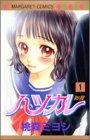 ハツカレ 1 (マーガレットコミックス)