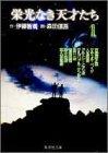 栄光なき天才たち 1 (集英社文庫(コミック版))
