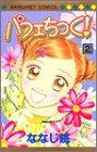 パフェちっく! 2 (マーガレットコミックス)