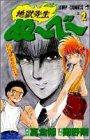 地獄先生ぬーべー 2 (ジャンプコミックス)
