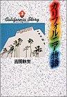 カリフォルニア物語 (3) (小学館叢書)の詳細を見る