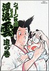 浮浪雲: 追の巻 (23) (ビッグコミックス) - ジョージ秋山