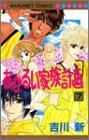 あかるい家族計画 (7) (マーガレットコミックス (3360))