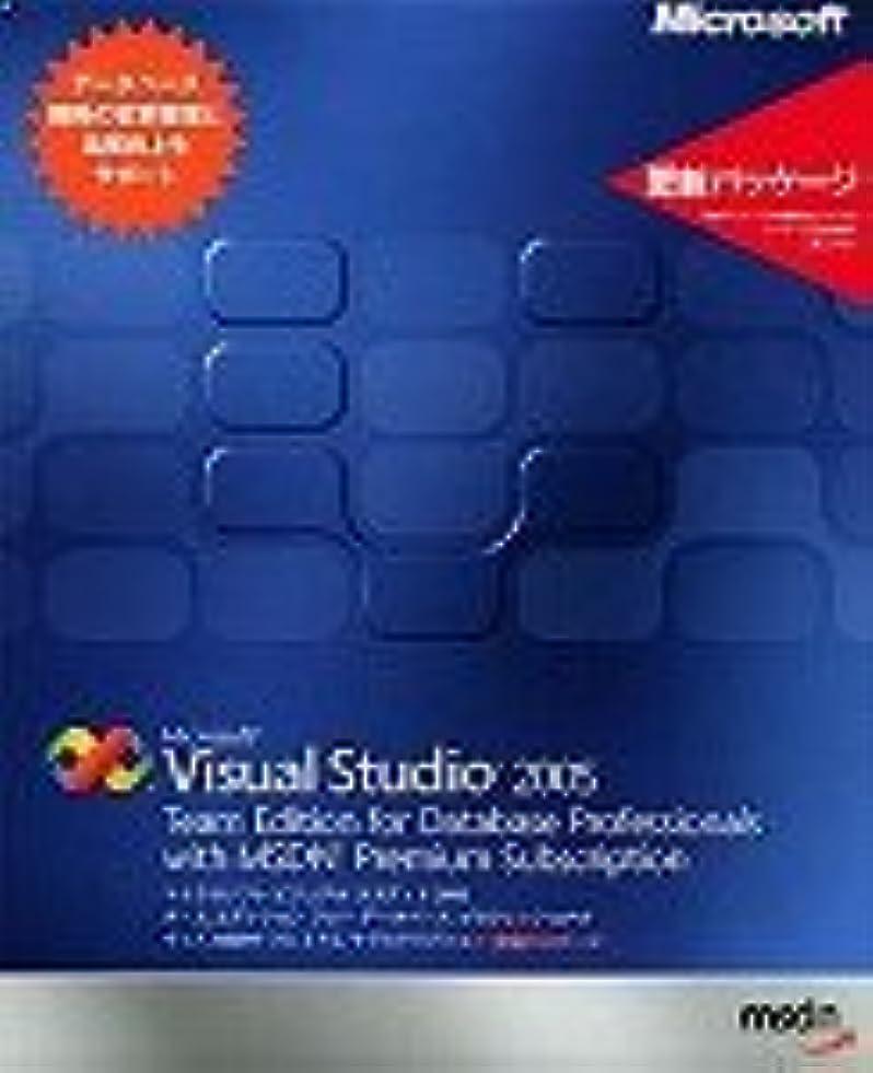 始める受粉者脆いMicrosoft Visual Studio 2005 Team Edition for Database Professionals with MSDN Premium Subscription 更新パッケージ