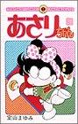 あさりちゃん (20) (てんとう虫コミックス)