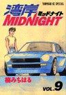 湾岸MIDNIGHT(9) (ヤンマガKCスペシャル)の詳細を見る