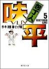 包丁人味平 5 (集英社文庫(コミック版))