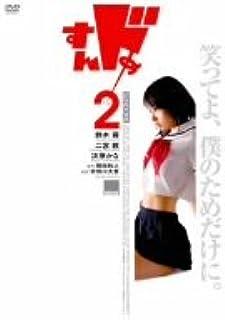 すんドめ2 [DVD]