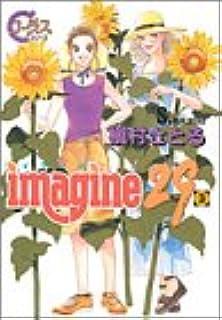 Imagine 29 3 (ヤングユーコミックス コーラスシリーズ)