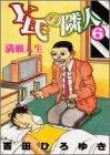 Y氏の隣人 6 (ヤングジャンプコミックス)の詳細を見る