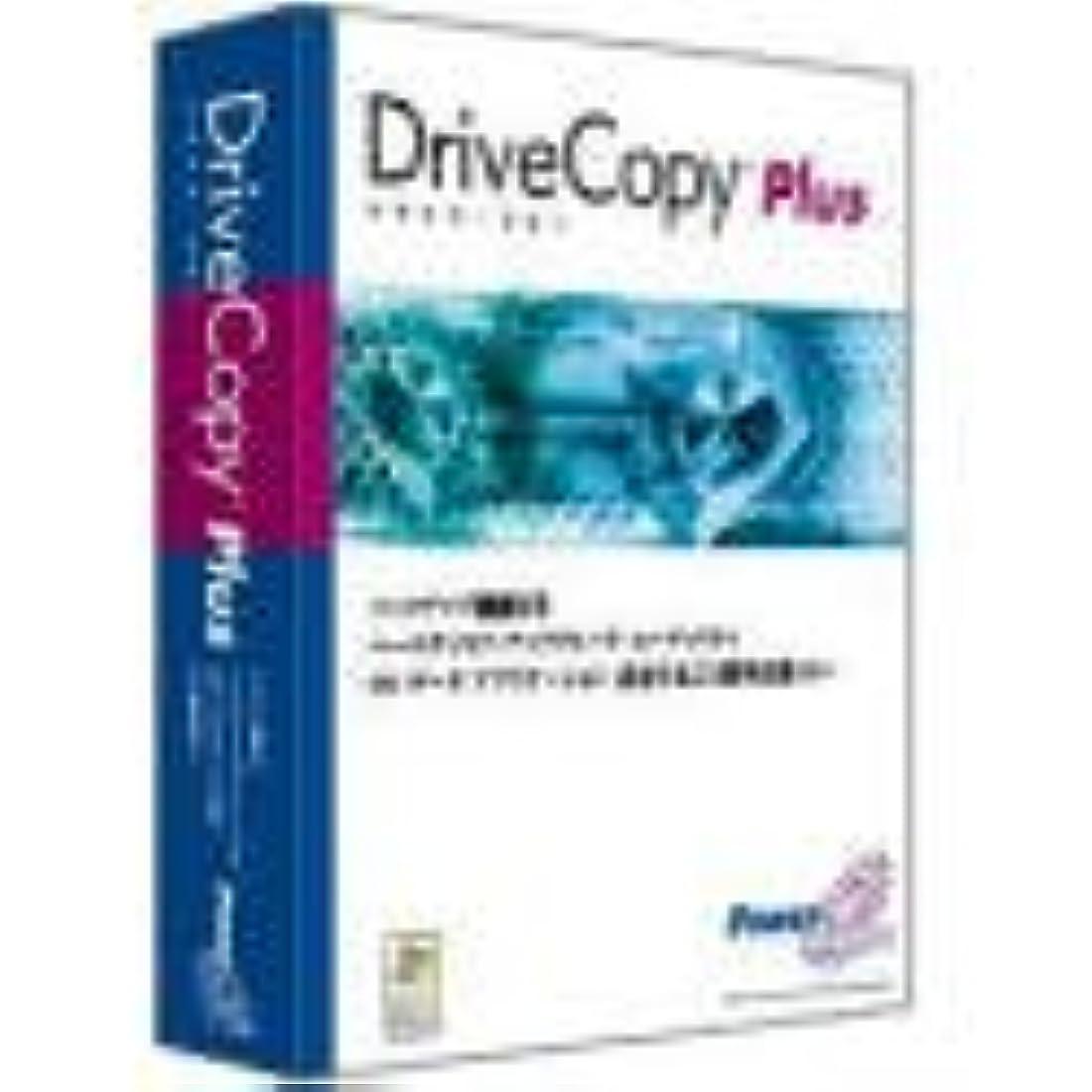 チーフ放映歯痛PowerQuest Drive Copy Plus