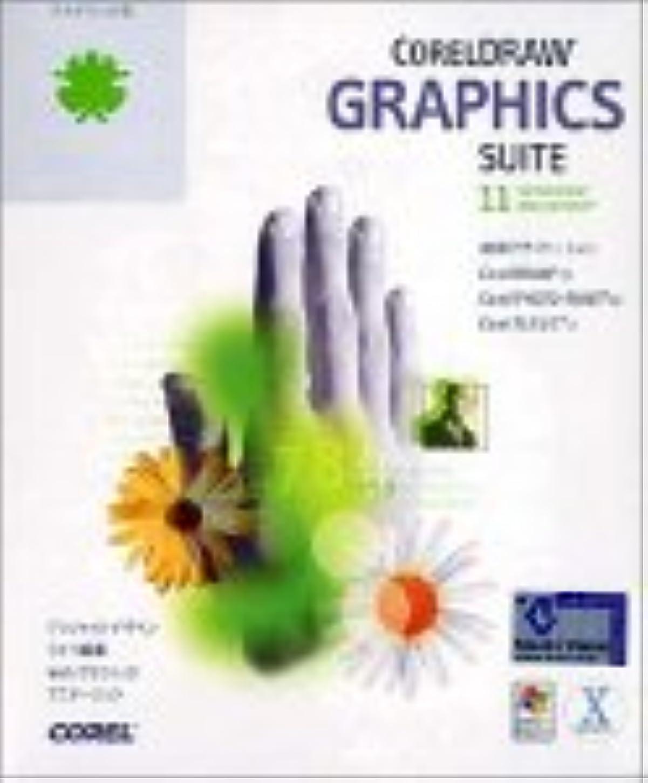見積りオートマトンの量Corel DRAW Graphics Suite 11 日本語版 アカデミック版