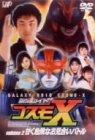 銀河ロイド コスモX(2) 甘く危険なお見合いバトル [DVD]