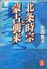 北条時宗と蒙古襲来 (学研M文庫)