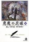 悪魔(デイモス)の花嫁 (10) (秋田文庫)の詳細を見る