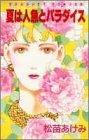 夏は人魚とパラダイス (ぶ~けコミックス (276))