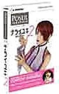 Poser フィギュアパック テライユキ2