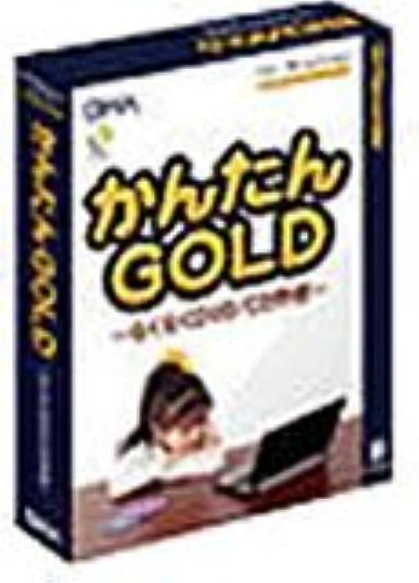 においオフェンス乱すかんたんGOLD ~らくらくDVD/CD作成~