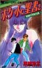 ポケットに聖書を (ジャンプ・スーパーコミックス 浅美裕子初期作品集)