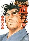 猛き黄金の国―道三― (6) (ヤングジャンプ・コミックス―BJ)