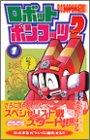 ロボットポンコッツ2 第1巻 (コミックボンボン)