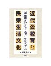 近代公教育と民衆生活文化――柳田國男の〈教育〉思想に学びながら