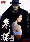 寒椿(1992)