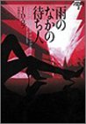 雨のなかの待ち人―イヴ&ローク〈2〉 (ヴィレッジブックス)