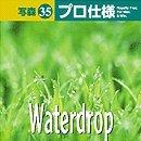写森プロ仕様 Vol.35 Waterdrop