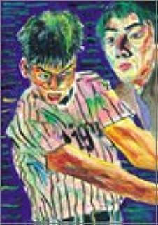 松村邦洋・阪神タイガース画集 2004年度カレンダー