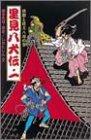 里見八犬伝〈1 伏姫と妖犬八房の巻〉 (ポプラ社文庫)