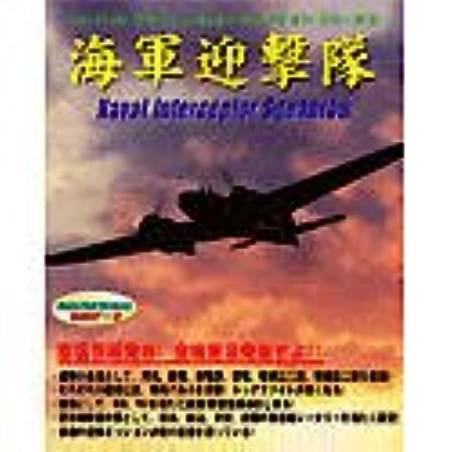 概要市民権放散するコンバットフライトシミュレータ 2 アドオンシリーズ 2 海軍迎撃隊