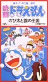 Amazon.co.jp: ドラえもん のび太と雲の王国【劇場版】 [VHS]: 大山 ...