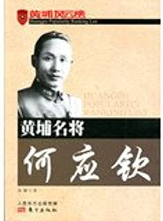 General ho ying-chin whampoa(Chinese Edition)