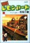Barレモン・ハート (1) (アクション・コミックス)